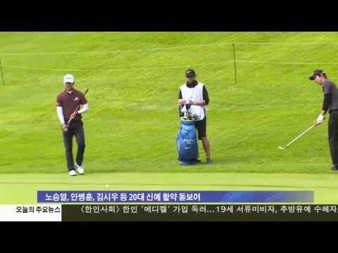 PGA 제네시스 오픈 '지역 축제의 장' 2.16.17 KBS America News