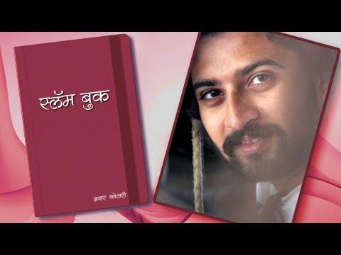 Video Akshar Kothari's Slambook   Kamala Serial   Colors Marathi   Marathi Entertainment download in MP3, 3GP, MP4, WEBM, AVI, FLV January 2017