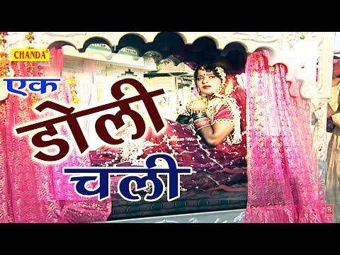 सबसे सुपर हिट भजन | एक डोली चली | Ek Doli Chali | Ajit Minocha | Satsangi Bhajan | Rathor Cassettes