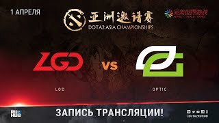 LGD vs OpTic, DAC 2018, Tiebreakers [Maelstorm, 4ce]