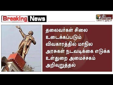 சிலைகள் சேதப்படுத்தப்பட்ட சம்பவம்- பிரதமர் அதிருப்தி |Periyar statue damaged #H Raja