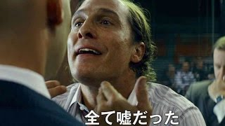 映画『ゴールド/金塊の行方』予告編