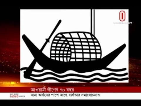 AL celebrates 70yrs of founding anniv (23-06-2019) Courtesy: Independent TV