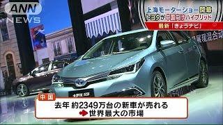 上海モーターショー開幕 トヨタ、中国向けHV車公開
