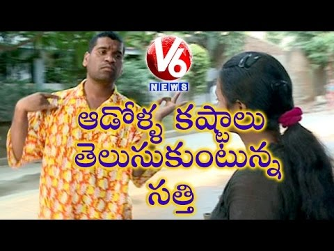 Bithiri Sathi Seeks Equality | Funny Conversation With Savitrti On WEF Survey