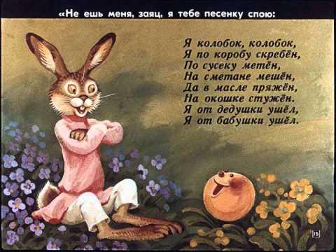 Колобок - Диафильмы