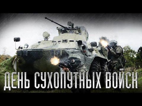 Минобороны выпустило «взрывной» ролик коДню сухопутных войск