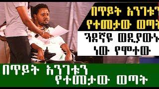 በጥይት አንገቱ ላይ የተመታው ወጣት | Ethiopia