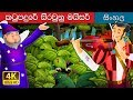 බුෂ්ගේ මිශ්රණය | Miser in The Bush Story in Sinhala | Sinhala Fairy Tales