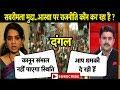 सबरीमला मुद्दा..आस्था पर राजनीति कौन कर रहा है ?  Bharat Tak