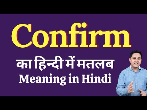 Confirm meaning in Hindi | Confirm का हिंदी में अर्थ | explained Confirm in Hindi