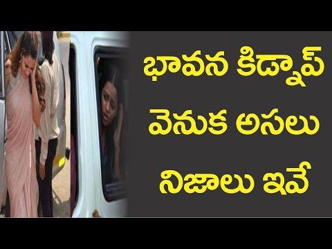 Facts Behindi Malayalam Heroine Bhavana Kidnap II భావన కిడ్నాప్ వెనుకా అసలు నిజాలు ఇవే