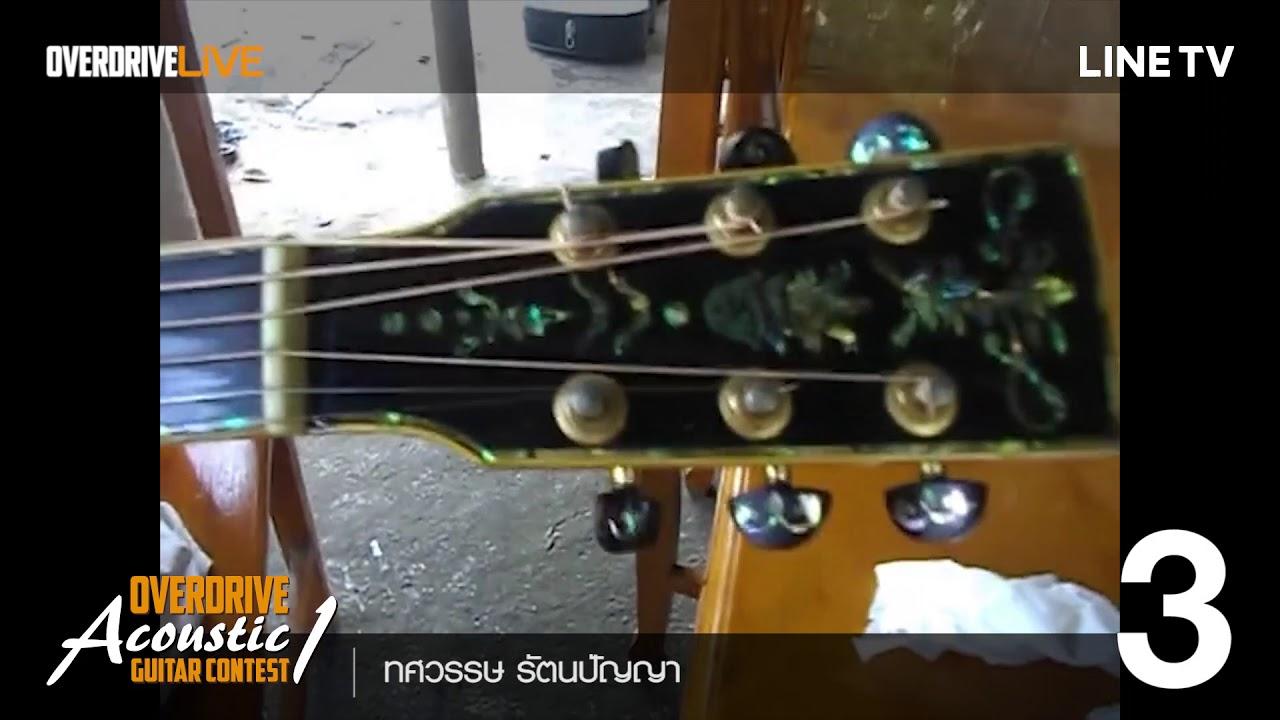 Overdrive Acoustic Guitar Contest – หมายเลข 3