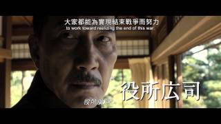 Nonton 《日本最長的一天》電影預告1 (The Emperor In August - Teaser 1) Film Subtitle Indonesia Streaming Movie Download