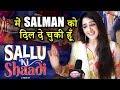 Sallu Ki Shaadi की दुल्हनिया ने खोले सारे राज़ | Salman Khan | Arshin Mehta Exclusive Interview