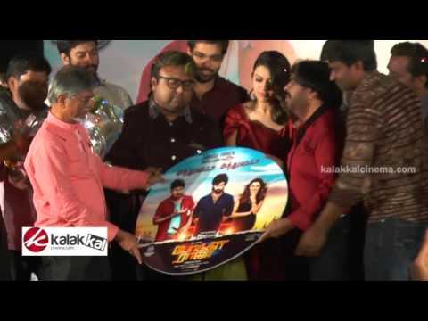 Pokkiri Raja Movie Single Track Launch Kollywood News 10 02 2016 Tamil Cinema Online