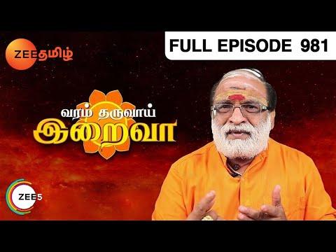Varam Tharuvai Iraiva - Episode 981 - August 25, 2014