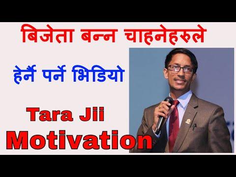 (जीत्नेहरू कहिलै बहाना बनाउदैनन ...Nepali Motivational Video By Dr. Tara Jii - Duration: 10 minutes.)