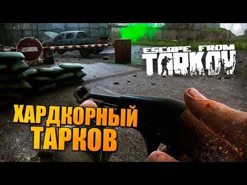 Хардкорный Escape from Tarkov - 3 день