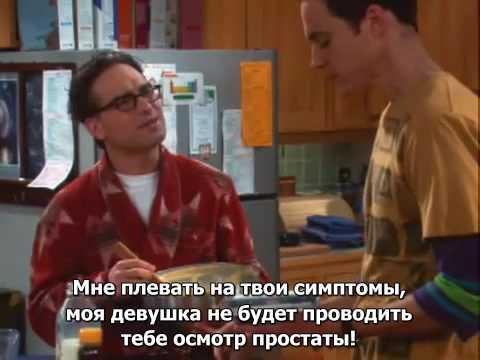 Смотреть видео онлайн с Теория большого взрыва / The Big Bang Theory