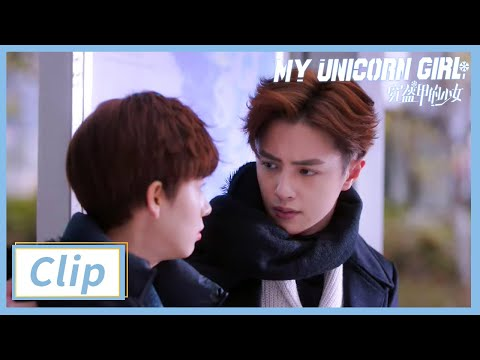 Clip:Darren Chen Shares A Scarf To Sebrina | My Unicorn Girl EP16 | 穿盔甲的少女 | iQIYI
