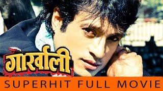 "Video Nepali Full Movie - ""GORKHALI"" || Late Shree Krishna Shrestha, Jharana Thapa || Latest Nepali Movie MP3, 3GP, MP4, WEBM, AVI, FLV Oktober 2018"