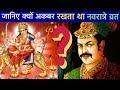 Download Lagu ✅ज्वालादेवी मंदिर का रहस्य Jwala Devi Temple Mystery Hindi \\ Akbar history in hindi Mp3 Free