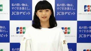 榮倉奈々出演「JCBデビット」CMコメント