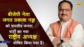 J P Nadda BJP''s New Party President - जे पी नड्ड..