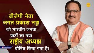 J P Nadda BJP''s New Party President - जे पी नड्डा बीजेपी के राष्ट्रीय अध्यक्ष