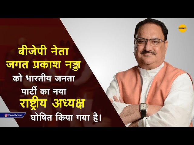 J P Nadda BJP''s New Party President - जे पी..