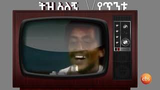 Tezitachen on EBS: የቡሄ ትውሥታዎች
