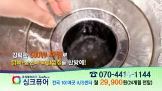 video thumbnail Food Waste Disposer Sinkpure youtube