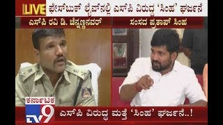 image of Pratap Simha Questions & Hits Out At Ravi D Channannavar On His FB Account