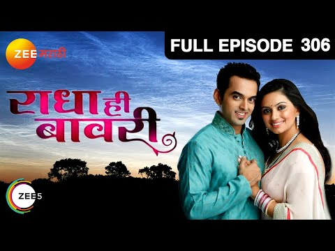 Radha Hee Bawaree Episode 306 - December 04  2013 05 December 2013 09 AM