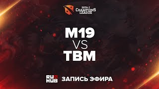 M19 vs TBM, D2CL Season 12 [4ce, Inmate]