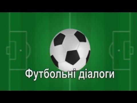 """""""Футбольні діалоги"""" Випуск №2"""