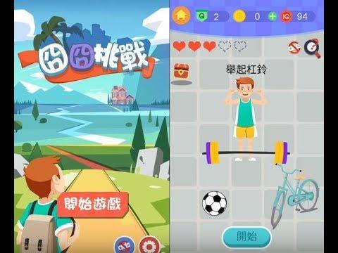 【囧囧挑戰:小囧的世界杯之旅】手機遊戲玩法與攻略教學!