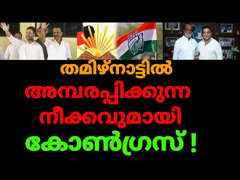 Congress invites Kamal hasan to join UPA | Malayalam news | thamilnadu politics