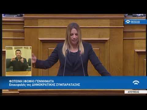 Φ.Γεννηματά(Επικεφαλής Δημ.Συμπαράταξης)(Πρόταση δυσπιστίας κατά της Κυβέρνησης)(16/06/2018)