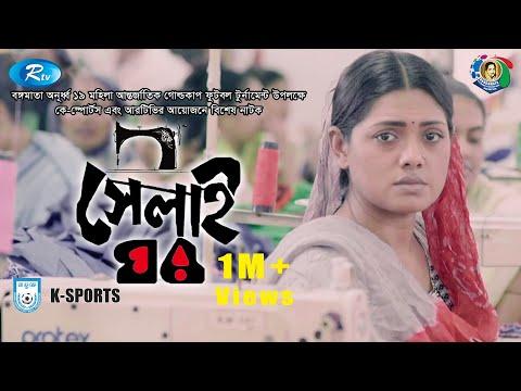 Download Shelai Ghor | সেলাই ঘর | Tisha | Priti Dutta | BanagamataU19 Special Drama | Rtv Drama hd file 3gp hd mp4 download videos