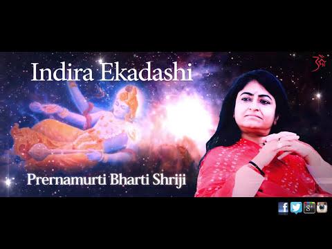 Indira Ekadashi Vrat Katha and significant benefits इंदिरा एकादशी : Prernamurti Bharti Shriji