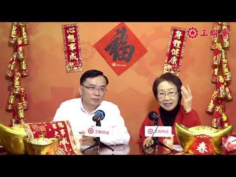 【工聯網台】《工聯熱話》改革香港資本主義制度 增進社會公平正義