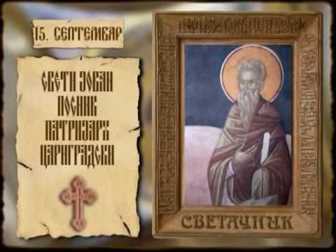СВЕТАЧНИК 15. СЕПТЕМБАР
