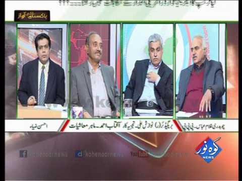 Pakistan Ki Awaaz 09 02 2017