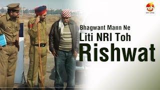 Video Bhagwant Mann Ne Liti NRI Toh Rishwat | Jugnu Haazir Hai MP3, 3GP, MP4, WEBM, AVI, FLV Juni 2018