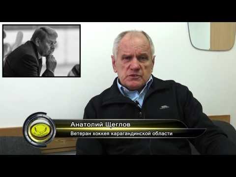 Анатолий Щеглов в память о Геннадие Цыгурове