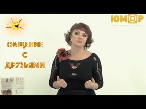 Наталья Толстая - Общение с друзьями