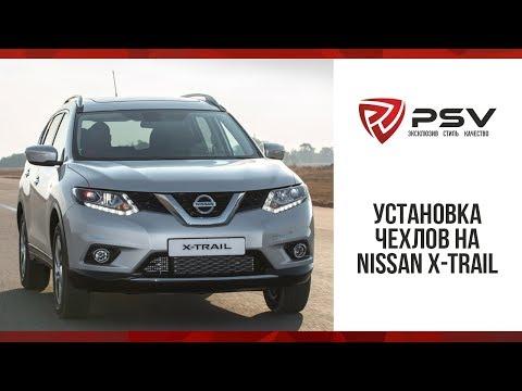 """Установка чехлов """"Оригинал"""" на Nissan X Trail 32 c 2014 года"""