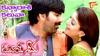 Dubai Seenu Songs | Kanya Rasi Video song | Ravi Teja, Nayanatara | #DubaiSeenu